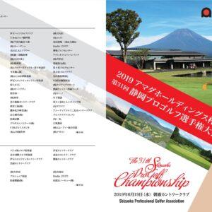 2019アマダホールディングス杯 第31回 静岡プロゴルフ選手権大会